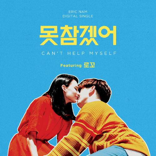 [Single] Eric Nam – Can't Help Myself (feat. LOCO)