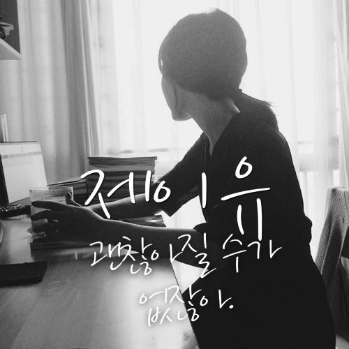 [Single] J.U – 괜찮아질 수가 없잖아