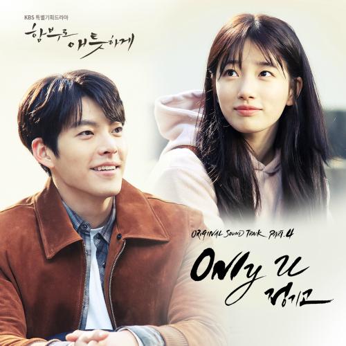 [Single] Junggigo – Uncontrollably Fond OST Part.4 (FLAC)