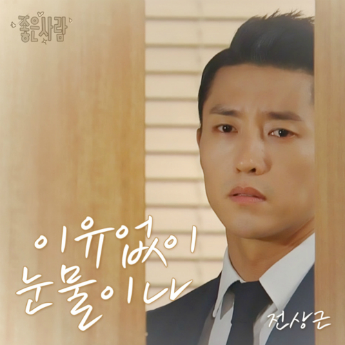 [Single] Jeon Sang Geun – Good Person OST Part.11
