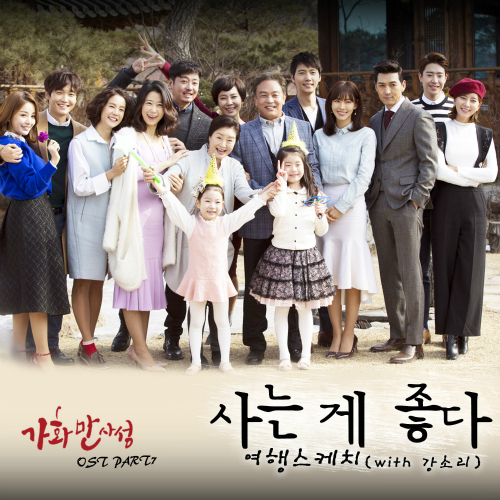 [Single] YEOCH – Happy Home OST Part.7