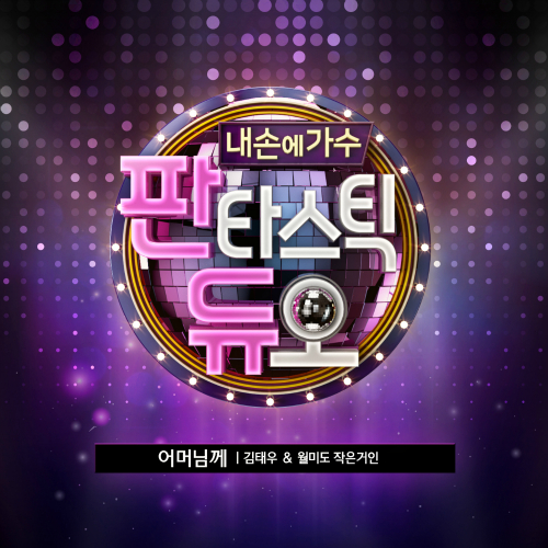 [Single] Kim Tae Woo, Park Ju Hyeon – Fantastic Duo Part.12
