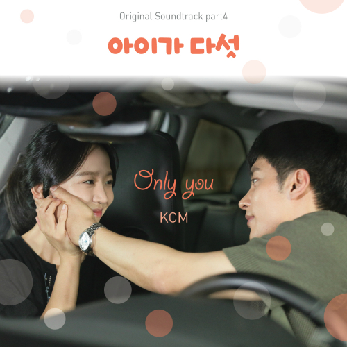 [Single] KCM – Five Children OST Part.4
