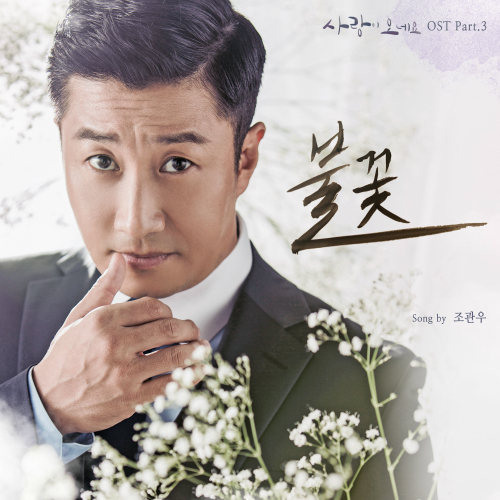 [Single] Jo Kwan Woo – Here Comes Love OST Part.3 (FLAC)