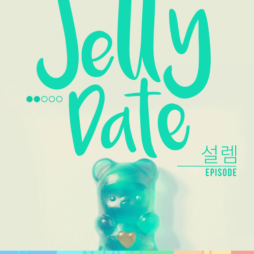 [Single] SunBee & JinHee – 젤리데이트 – 설렘 에피소드