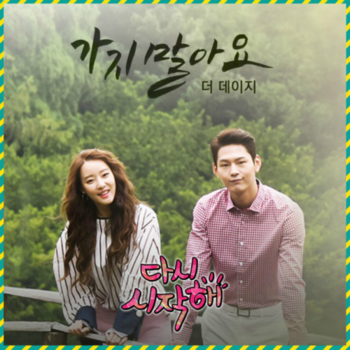[Single] The Daisy – Start Again OST Part.9
