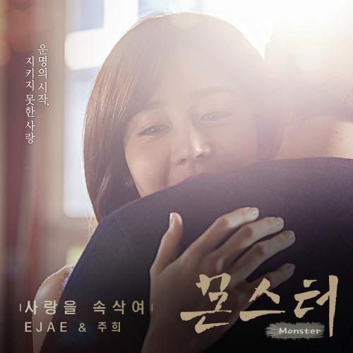 [Single] EJAE & JOOHEE – Monster OST Part.4