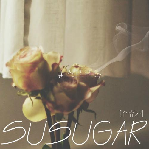 [Single] Susugar – Fall Asleep