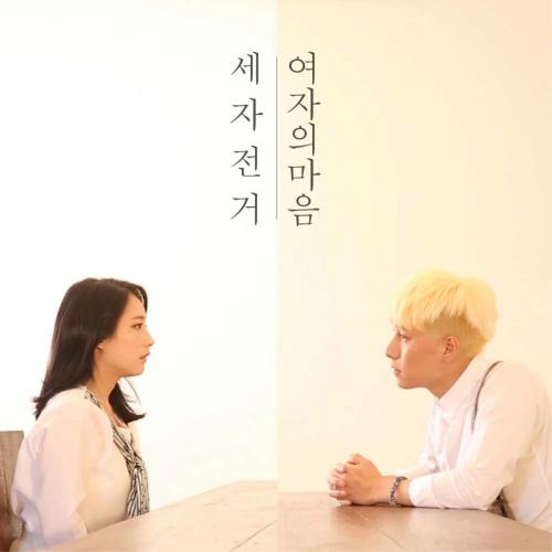 [Single] 3Bicycle – 여자의 마음