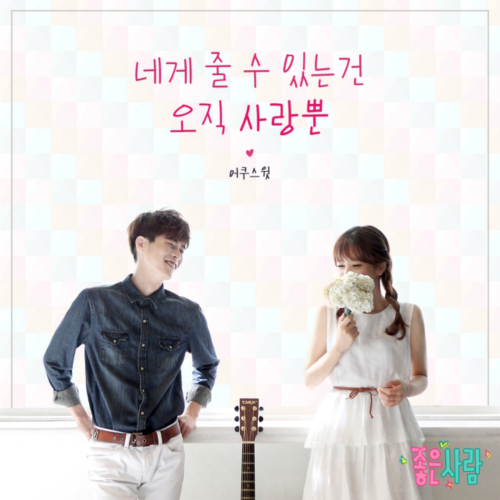 [Single] ACOUSWEET – Good Person OST Part.12