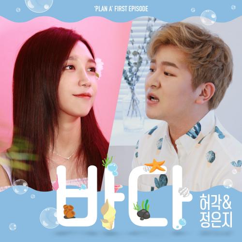 [Single] Huh Gak, JEONG EUN JI – `PLAN A` FIRST EPISODE