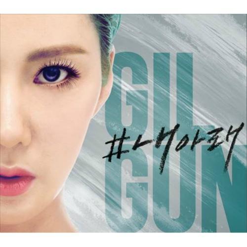 [Single] GIL GUN – #내아래