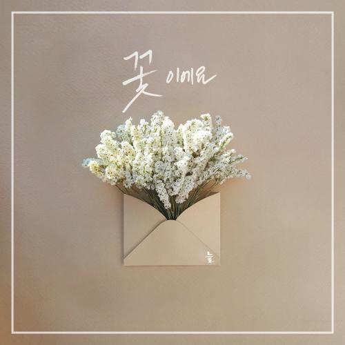 [Single] NEUL – 꽃이에요 (Feat. 지현)