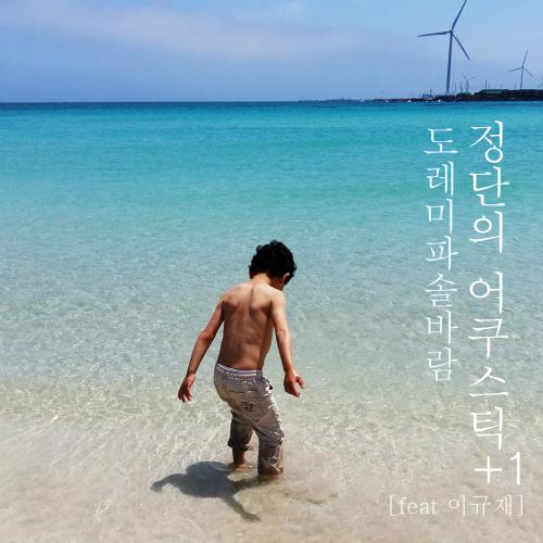 [Single] Green Face – 어쿠스틱 플러스원 Vol.1
