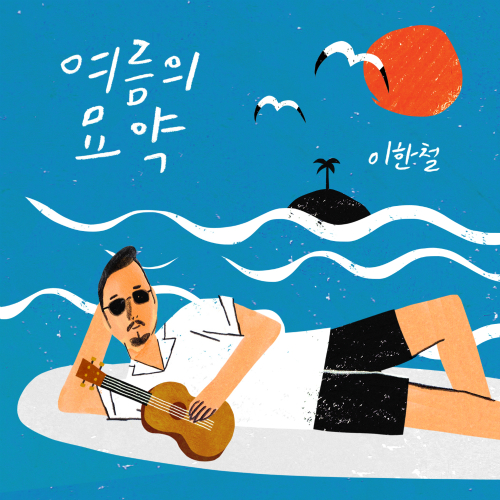 Lee Han Chul – Summer Remedy