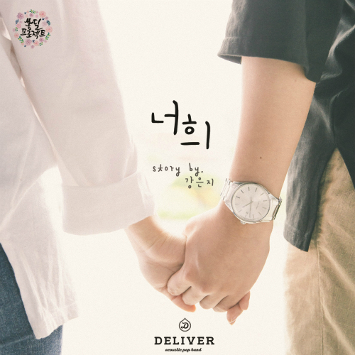 [Single] Deliver – You (story by Kang Eun Ji)