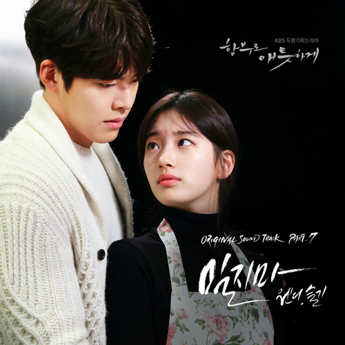 WENDY, SEUL GI – Uncontrollably Fond OST Part.7 (FLAC)