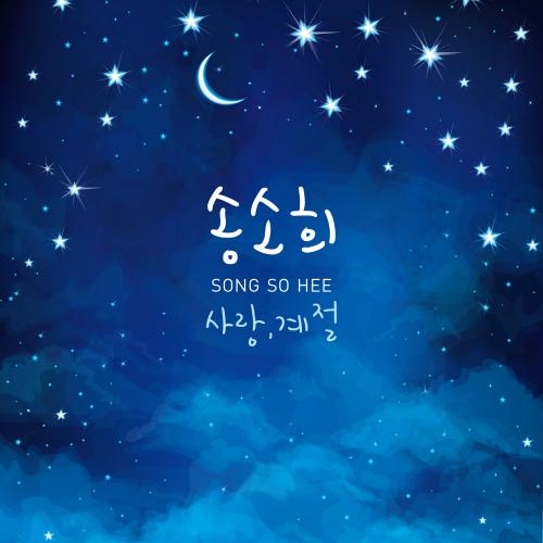 [Single] Song So Hee – Love, Season