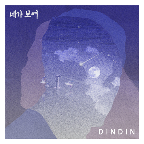 [Single] DinDin – Not Enough