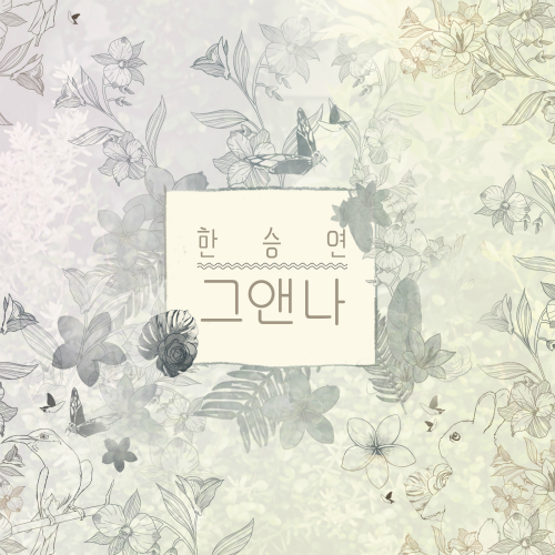 [Single] Han Seung Yeon – U&I (ITUNES PLUS AAC M4A)