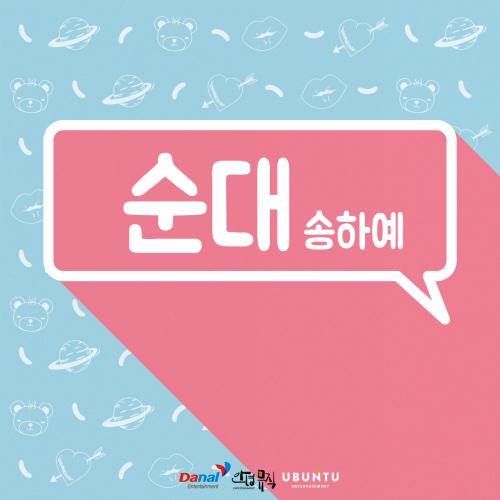 [Single] Song Haye – 순대