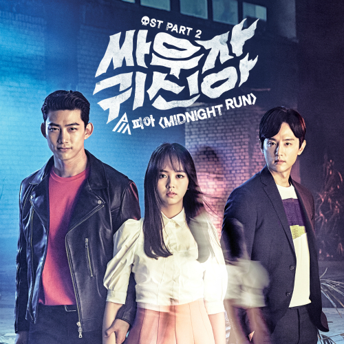 [Single] PIA – Let's Fight Ghost OST Part.2