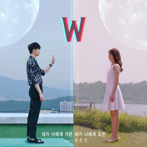 [Single] Jung Joon Young – W OST Part.1