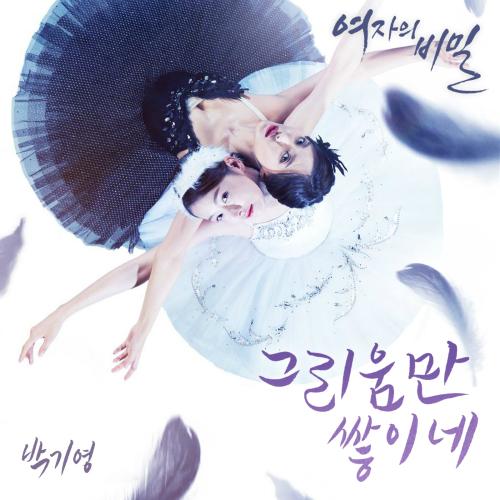 Park Ki Young –  Secret Of Women OST Part.1