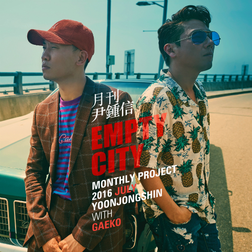 [Single] Yoon Jong Shin – Empty City (With GAEKO) [From Monthly Project 2016 July Yoon Jong Shin]