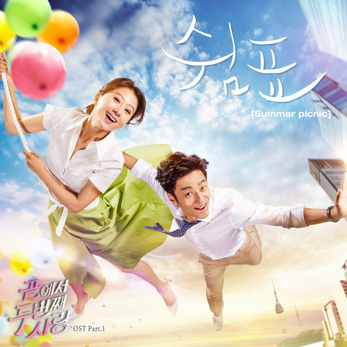 [Single] Pae Su Jung – Second Love From the End OST Part.1