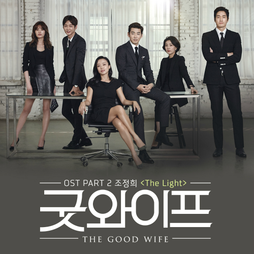 [Single] Jung-hee Cho – The Good Wife OST Part.2