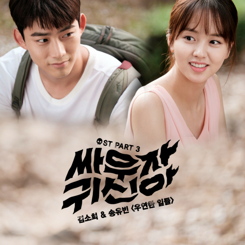 SONG YU VIN (MYTEEN), Song Yuvin – Let's Fight Ghost OST Part.3