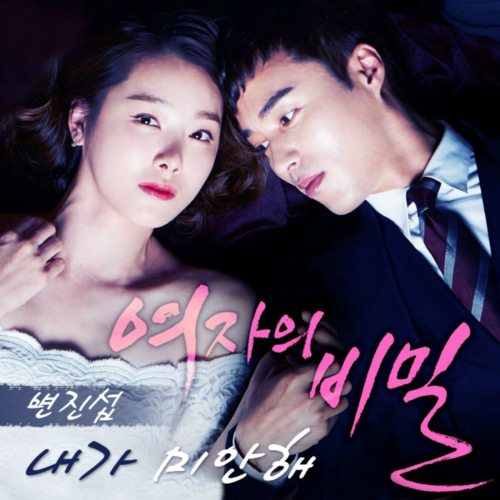 Byun Jinsub –  Secret Of Women OST Part.2
