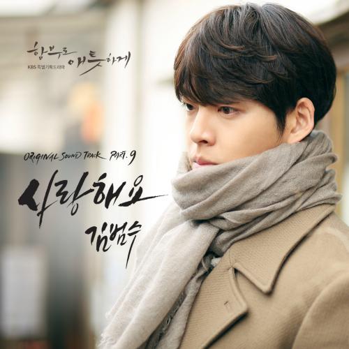 [Single] Kim Bum Soo – Uncontrollably Fond OST Part.9 (FLAC)