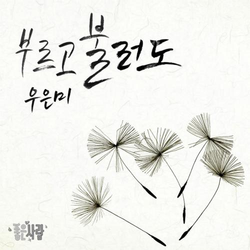 [Single] Woo Eun Mi – Good Person OST Part.13