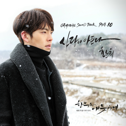 [Single] Hwanhee – Uncontrollably Fond OST Part.10 (FLAC)