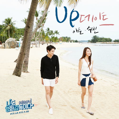 [Single] SUBIN, ATO – I Am A Movie Director Too OST Part.2 (ITUNES PLUS AAC M4A)