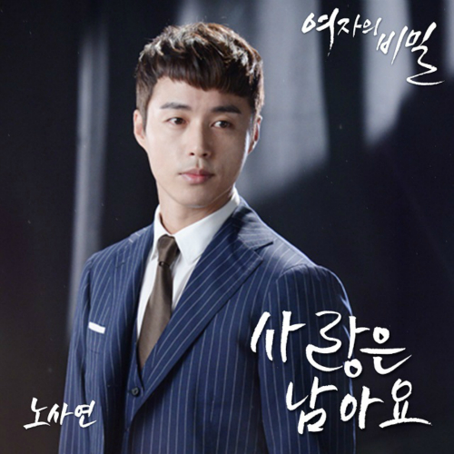 Noh SaYeon – Secret Of Women OST Part.3