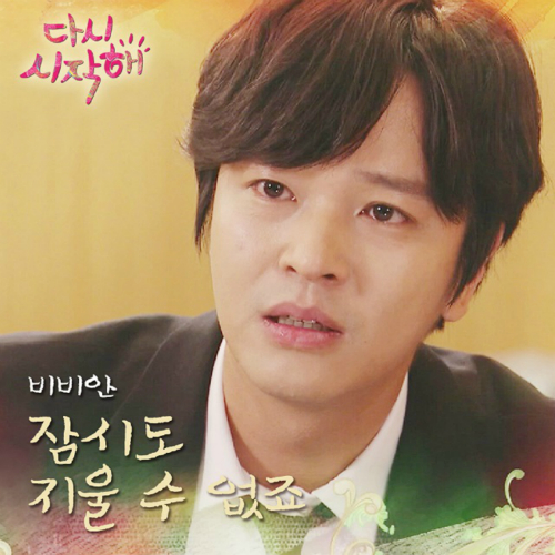 [Single] BBAhn – Start Again OST Part.12