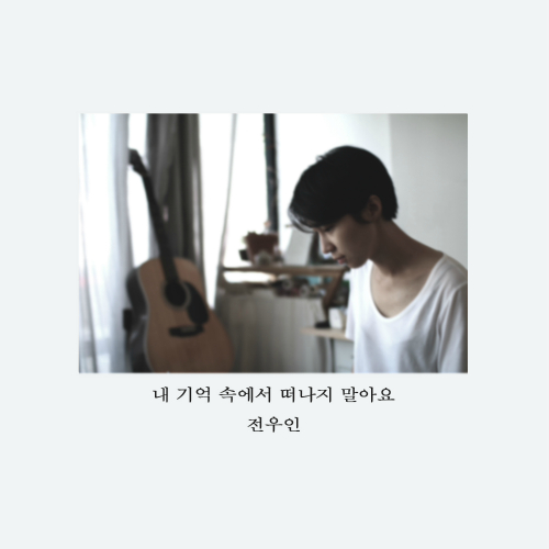 [Single] Jeon Wooin – Don't Leave My Memory