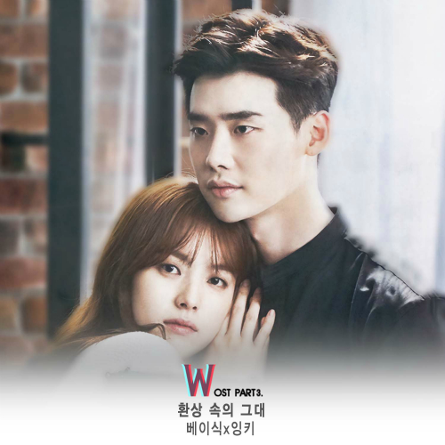 [Single] Basick, INKY – W OST Part.3 (FLAC + ITUNES PLUS AAC M4A)