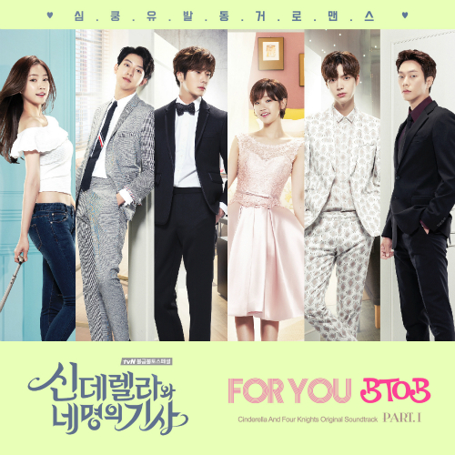 [Single] BTOB – Cinderella And Four Knights OST Part.1 (FLAC + ITUNES PLUS AAC M4A)