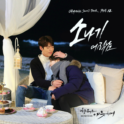 [Single] Eric Nam – Uncontrollably Fond OST Part.12 (FLAC)