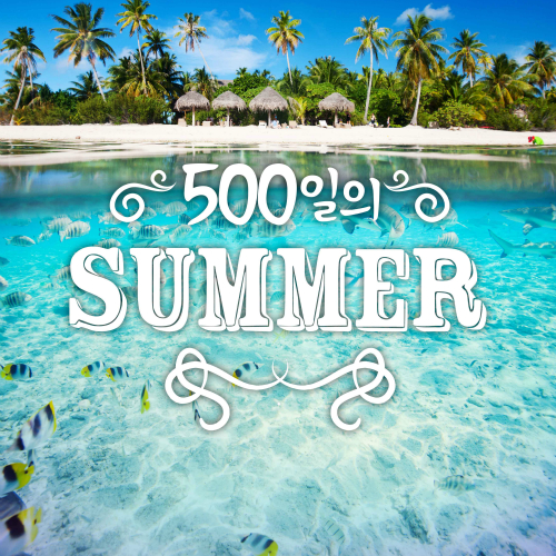 [Single] U SUNG EUN, Rooftop House Studio – 500 Days of SUMMER