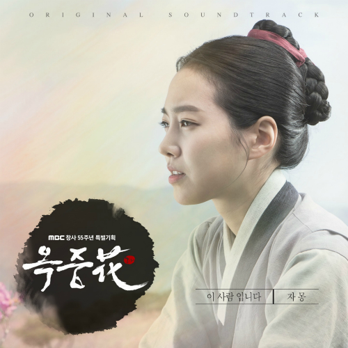 [Single] Jamong – The Flower In Prison OST Part.2