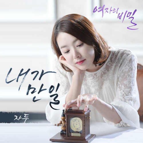 JADU – Secret Of Women OST Part.4