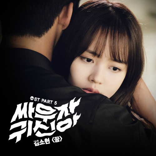 Kim So Hyun - Let's Fight Ghost OST Part.5 - Dream K2Ost free mp3 download korean song kpop kdrama ost lyric 320 kbps