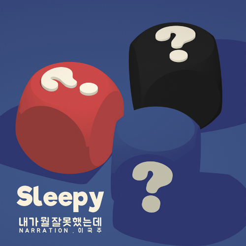 [Single] SLEEPY – So What (Narr. Lee Guk Joo)