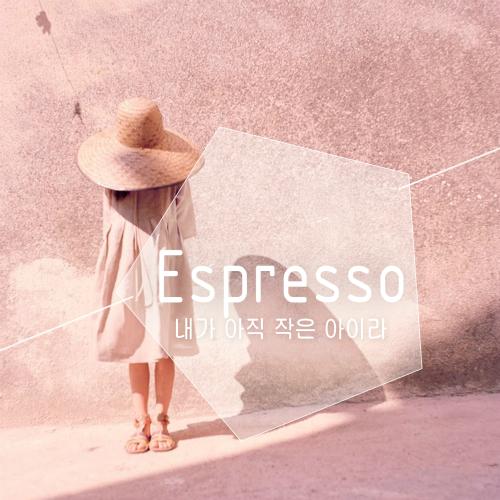 [Single] Espresso – 내가 아직 작은 아이라