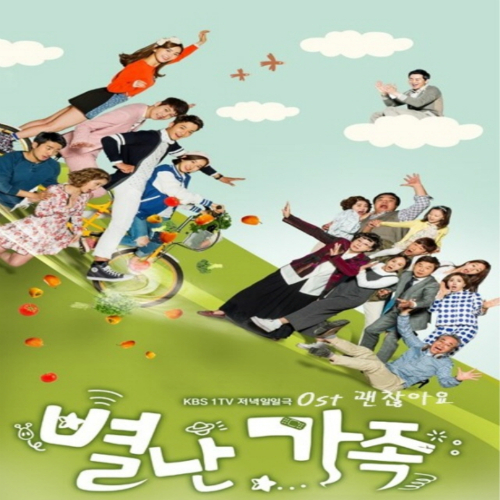 [Single] ARIE – The Unusual Family OST Part.2
